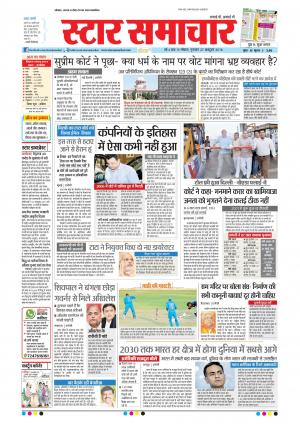 Star Samachar Bhopal - Read on ipad, iphone, smart phone and tablets