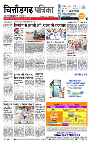Chittorgarh - Read on ipad, iphone, smart phone and tablets.