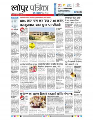 Sheyopur Patrika - Read on ipad, iphone, smart phone and tablets.