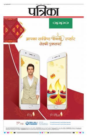 Patrika Mandsaur - Read on ipad, iphone, smart phone and tablets