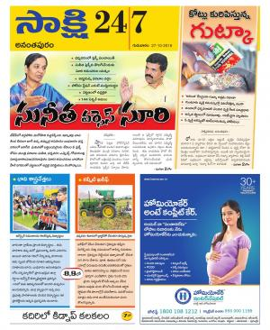 Anantapur District - Read on ipad, iphone, smart phone and tablets