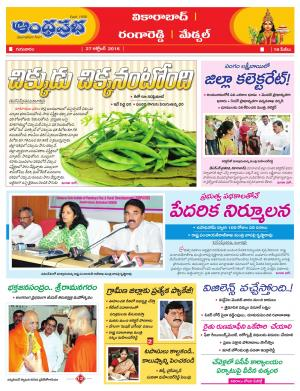 27-10-16 Rangareddy - Read on ipad, iphone, smart phone and tablets.