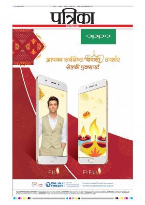 Patrika Katni - Read on ipad, iphone, smart phone and tablets.
