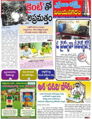 Vizianagaram - Read on ipad, iphone, smart phone and tablets.