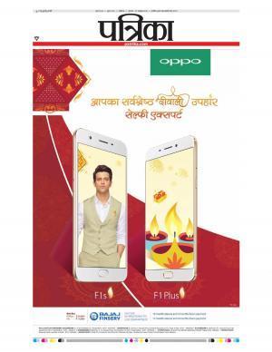 Patrika Gwalior - Read on ipad, iphone, smart phone and tablets.