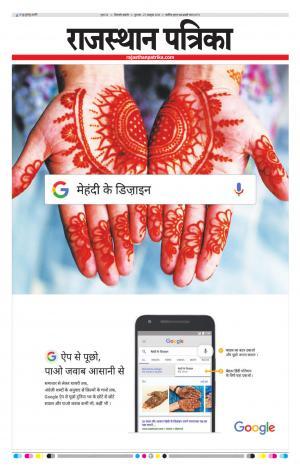Rajasthan Patrika Jaisalmer - Read on ipad, iphone, smart phone and tablets.