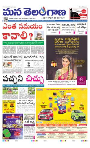 Mana Telangana - Read on ipad, iphone, smart phone and tablets.