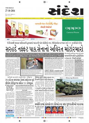 27-10-2016 - Read on ipad, iphone, smart phone and tablets.