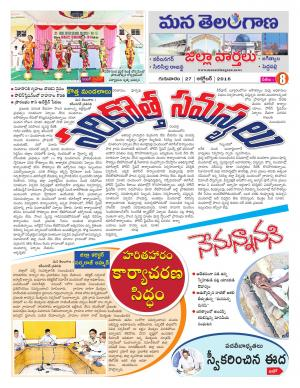 Jagityal - Read on ipad, iphone, smart phone and tablets.