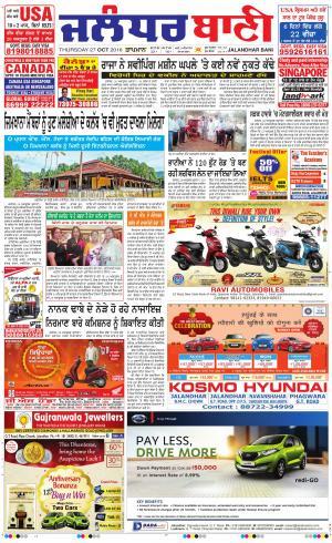Jalandhar bani - Read on ipad, iphone, smart phone and tablets