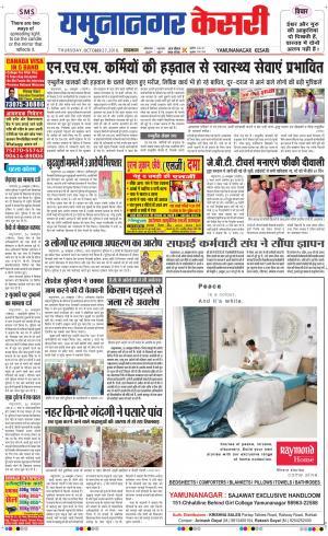 Yamuna Nagar kesari - Read on ipad, iphone, smart phone and tablets.