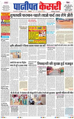 Panipat kesari - Read on ipad, iphone, smart phone and tablets