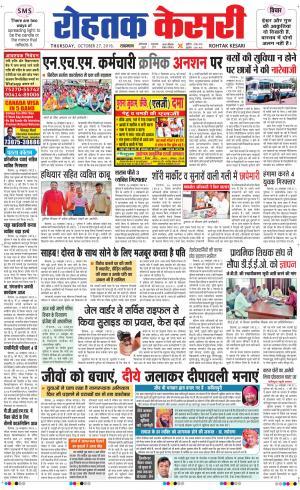 Rohtak kesari - Read on ipad, iphone, smart phone and tablets