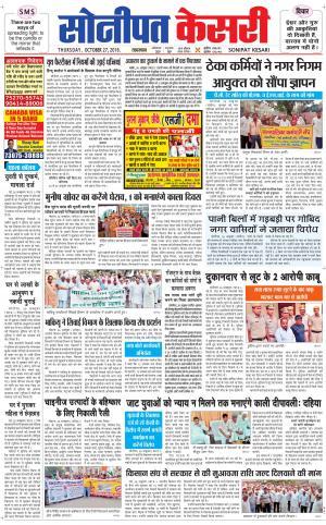 Sonipat kesari - Read on ipad, iphone, smart phone and tablets