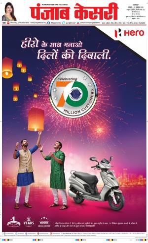 Main Jalandhar  - Read on ipad, iphone, smart phone and tablets