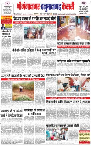 Shriganganagar - Read on ipad, iphone, smart phone and tablets
