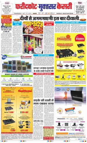 Faridkot kesari - Read on ipad, iphone, smart phone and tablets