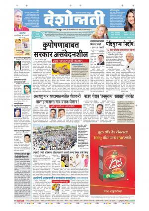 Bhandara - Read on ipad, iphone, smart phone and tablets.
