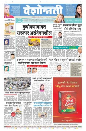27th Oct Nagpur - Read on ipad, iphone, smart phone and tablets.