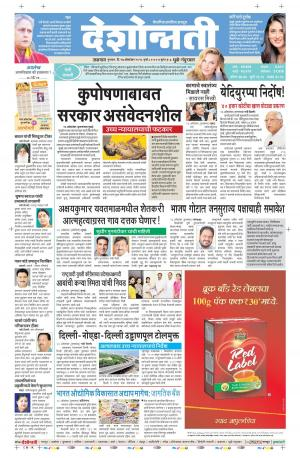 Dhule - Read on ipad, iphone, smart phone and tablets