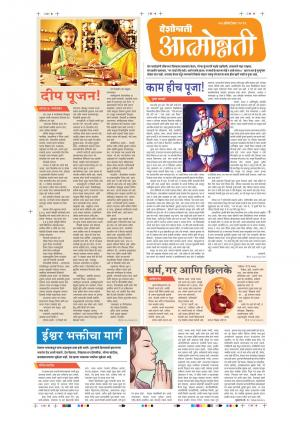 27th Oct Attmonnati - Read on ipad, iphone, smart phone and tablets.