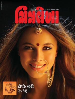 Chitralekha Gujarati - Read on ipad, iphone, smart phone and tablets