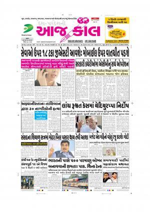 Bhuj - Read on ipad, iphone, smart phone and tablets