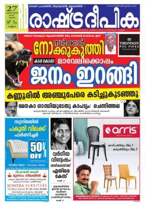 Rashtradeepika Kannur - Read on ipad, iphone, smart phone and tablets.