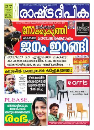 Rashtradeepika Trivandrum - Read on ipad, iphone, smart phone and tablets.