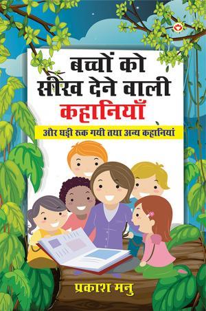 Bachchon ko Seekh Dene Wali Kahaniyan: Aur ghadi rok gai : बच्चों को सीख देने वाली कहानियाँ: और घड़ी रुक गई तथा अन्य कहानियाँ - Read on ipad, iphone, smart phone and tablets.