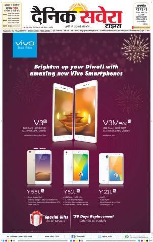 Jammu Main - Read on ipad, iphone, smart phone and tablets.