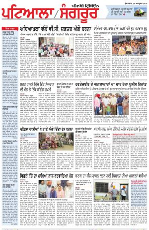 Punjabi Tribune (Patiala-Sangrur) - Read on ipad, iphone, smart phone and tablets