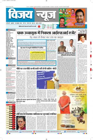 राष्ट्रीय संस्करण - Read on ipad, iphone, smart phone and tablets.