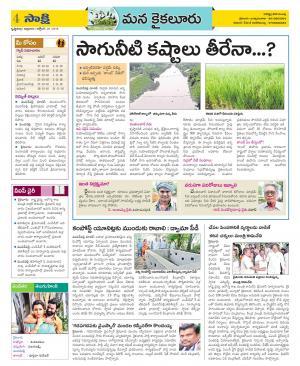 Krishna Constituencies - Read on ipad, iphone, smart phone and tablets