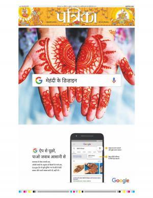 Patrika Shivpuri - Read on ipad, iphone, smart phone and tablets