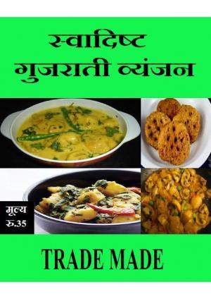Swadist Gujrati Vyanjan - Read on ipad, iphone, smart phone and tablets.