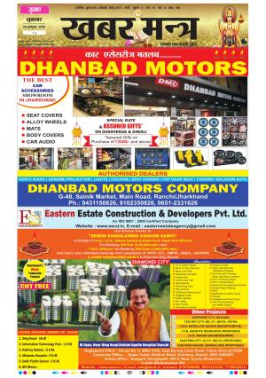 Dhanbad Edition - Read on ipad, iphone, smart phone and tablets.