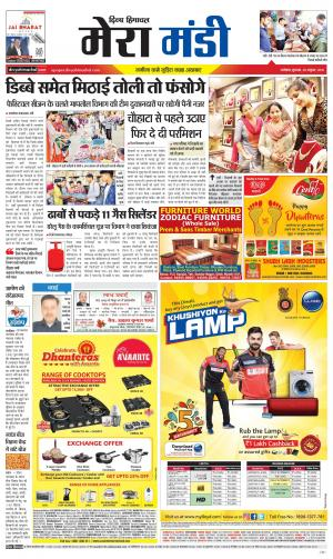 Mera Mandi - Read on ipad, iphone, smart phone and tablets
