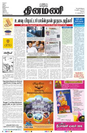Dinamani-Coimbatore - Read on ipad, iphone, smart phone and tablets