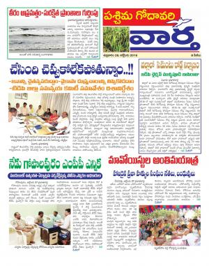 West Godavari - Read on ipad, iphone, smart phone and tablets