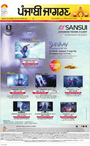 Jagraon  : Punjabi jagran News : 28th October 2016 - Read on ipad, iphone, smart phone and tablets.
