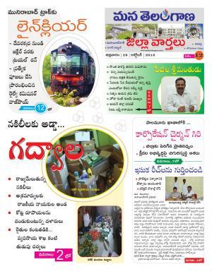Nagarkurnool - Read on ipad, iphone, smart phone and tablets.
