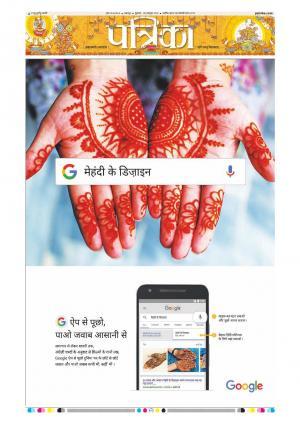 Patrika Jabalpur - Read on ipad, iphone, smart phone and tablets