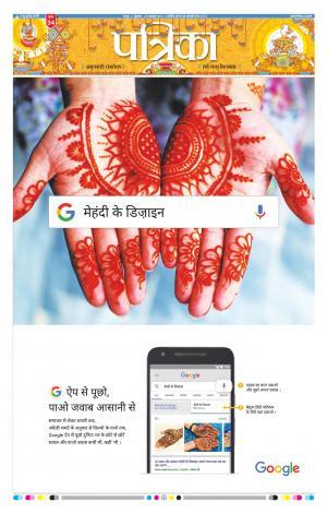Patrika Raipur Daak - Read on ipad, iphone, smart phone and tablets