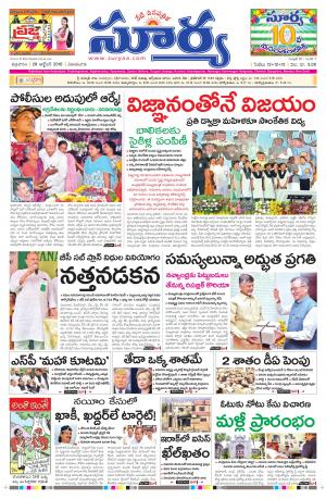 Andhra Pradesh - Surya Telugu Daily - Read on ipad, iphone, smart phone and tablets