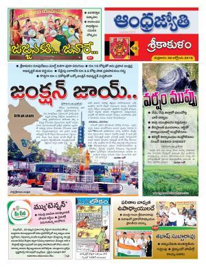 Srikakulam - Read on ipad, iphone, smart phone and tablets