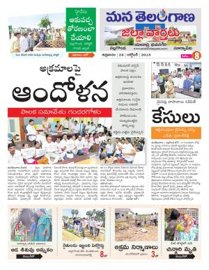 Suryapet - Read on ipad, iphone, smart phone and tablets.