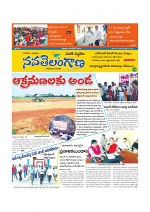 SIDDIPET - Read on ipad, iphone, smart phone and tablets.