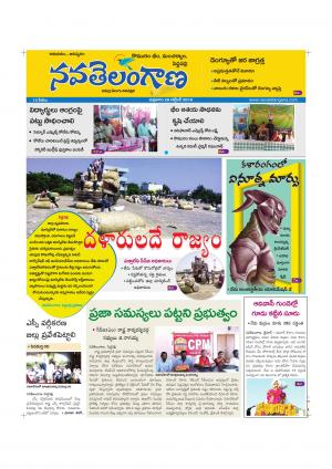 Mancherial - Read on ipad, iphone, smart phone and tablets.