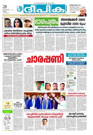 Deepika Kozhikode - Read on ipad, iphone, smart phone and tablets